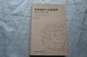 世界政治与全球治理:国际关系研究文集
