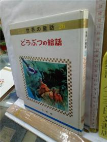 世界の童话 どうぶつの絵话 日文原版大16开彩印小学馆出版儿童读物