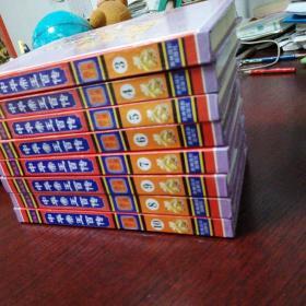 中华帝王百传3至10辑八册合售