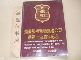 烟台张裕葡萄酿酒公司创建一百周年纪念1892-1992【有酒的图片】