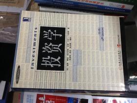 投资学(第2版)(原书第4版)——金融教材译丛