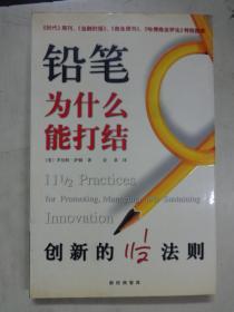 铅笔为什么能打结:创新的11 1/2法则