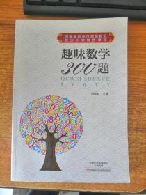 趣味数学300题 河南省郑州市郑东新区白沙小学特色课程