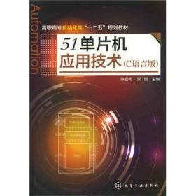51单片机应用技术(C语言版)