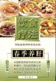 饮食疗法 : 春季养肝