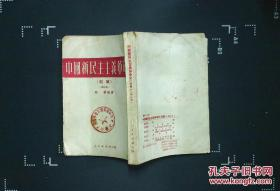 中国新民主主义革命史(初稿)修订本