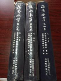 滇南本草1-3(全3卷)
