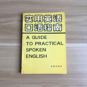实用英语口语指南