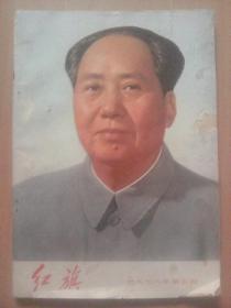红旗杂志1974年第5期