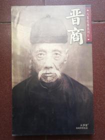 晋商(八集电视系列片)