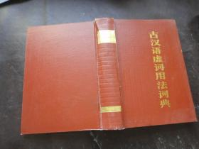 古汉语虚词用法词典