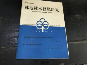 林地林木权属研究(第六期 总三十七期)1999年11月5日·成都