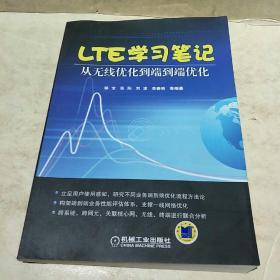 LTE学习笔记 从无线优化到端到端优化