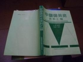 中国森林史资料汇编