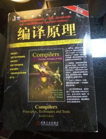 编译原理:原理、技术与工具