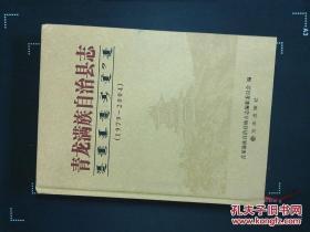 青龙满族自治县志(有光盘) : 1979-2004
