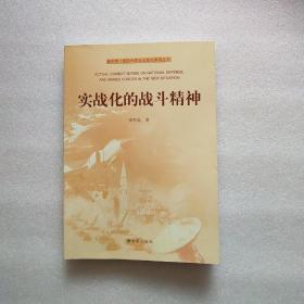 新形势下国防和军队实战化系列丛书:实战化的战斗精神