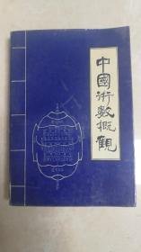 中国术树概观卜巫卷