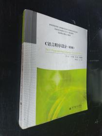 C语言程序设计 第2版..