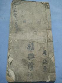清代福兴隆手抄十五音一厚本。