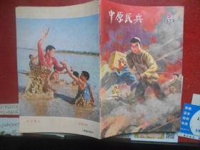 中原民兵1979.5【封面美 品相好】