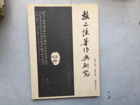 赵之谦著作与研究:赵而昌先生遗文集