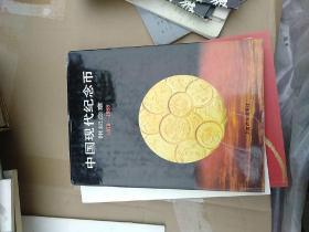 中国现代纪念币