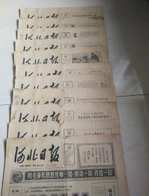 河北日报:1966年3月15、16、17、20、21、22、23、25、26、29、30日共12份,九品以上,合售110元!!!!