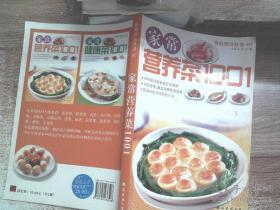 家庭饮食丛书:家常营养菜1001