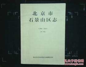 北京市石景山区志 : 1996-2010 : 初稿
