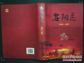 安钢志:1998~2007
