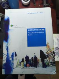 中国劳动合同法实务指南(中英文对照)