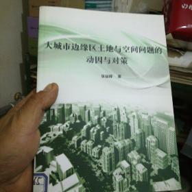 大城市边缘区土地与空间问题的动因与对策【16开】