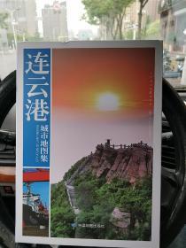 中国城市地图集系列~连云港城市地图集