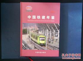 中国铁建年鉴. 2011