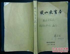 稷山教育志(主编苏德龙签赠东方束玉,修改本)