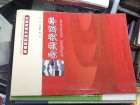 新编高职高专规划教材:公共关系学
