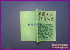 同济大学学生运动史 1919-1949  1985年一版一印