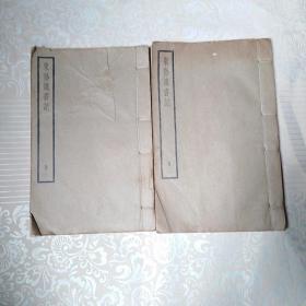 东塾读书记   册二.册三   2册合售