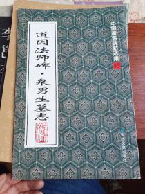 中国著名碑帖精选:道因法师碑·泉男生墓志
