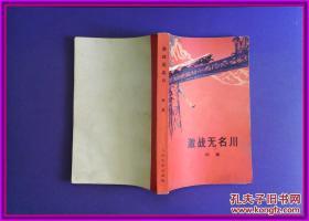 激战无名川 郑直 人民文学出版社 1972年一版一印