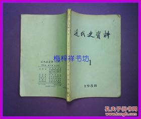 近代史资料 1 1958