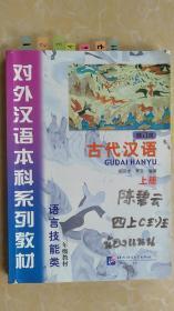 语言技能类:古代汉语(3年级教材)(上册)(修订本)