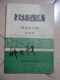 杂交水稻经验汇编(繁制种专辑)(第四辑)