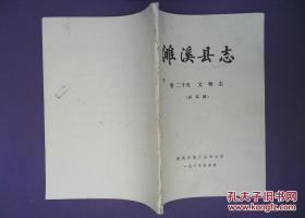 濉溪县志 卷二十五 文物志 评议稿