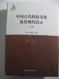 中国古代科技文化及其现代启示