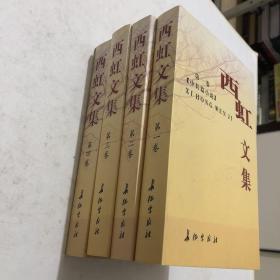 西虹文集(全四卷西虹签字)