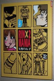 日文原版漫画书 Rin rin mania (FOXコミックスシリーズ) コミックス – 2000 矢野りん子  (著)