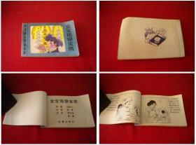 《金宝塔银宝塔》,128开集体绘,新蕾1989.10出版,489号,小小连环画