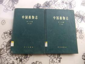 中国植物志 第二十五卷第二分册  双子叶植物纲 藜科 苋科 16开精装本